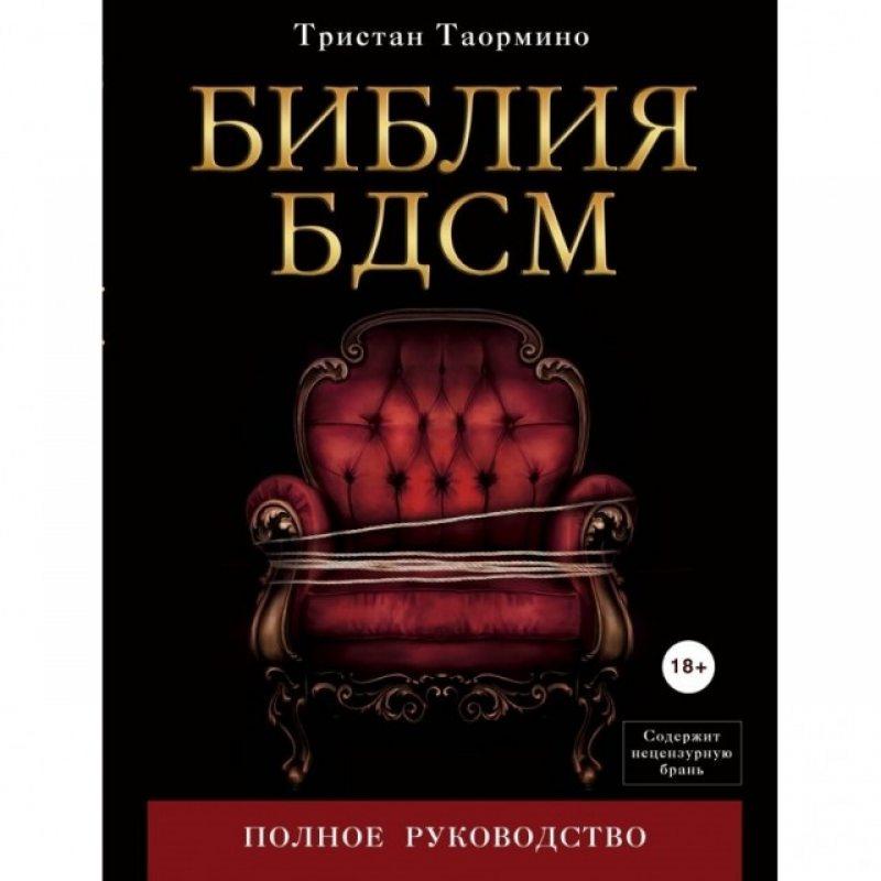 Книга Библия БДСМ. Полное руководство.