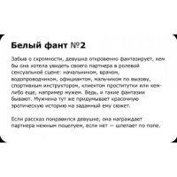 Фанты-Флирт Тет-а-тет №3 (новинка)