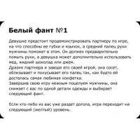 Фанты-флирт Кофе в постель №4 (новинка)