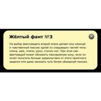 Фанты-флирт №7 Курортный роман (новинка)