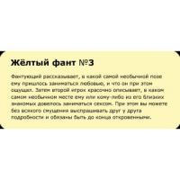 Фанты-Флирт Шуры-Муры №2 (новинка)
