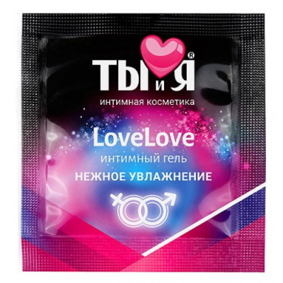Интимный гель LoveLove увлажняющий 4 гр, пробник