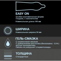 Презервативы Durex №12 Infinity гладкие с анестетиком