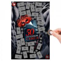 Плакат для взрослых со скретч-слоем 50 оттенков