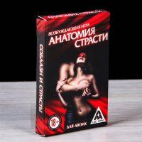 Игра для двоих Анатомия страсти