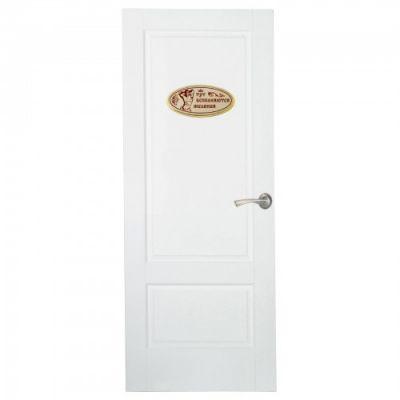 Табличка на дверь Тут исполняются желания с сексуальным мужчиной