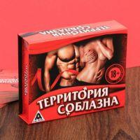 Игра секс Территория соблазна в подарочной коробке
