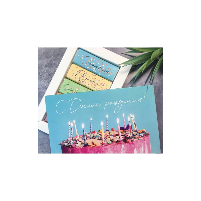 Шоколадный набор С Днем рождения