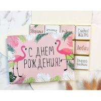 Шоколадный набор С Днем рождения, с фламинго