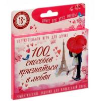 Романтическая игра 100 способов признаться в любви