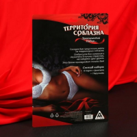 Эротический набор Территория соблазна: наручники, фанты