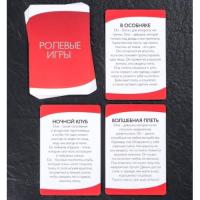 Игра для двоих Во власти страсти: Сокровенные желания - 20 карт, маска, плетка
