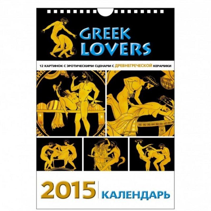 Эротический настенный календарь 2015 Greek Lovers