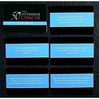 Игра для двоих 50 оттенков страсти: Откровенные желания - 20 карт, кляп, плетка, веревка