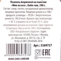 Леденец на палочке в форме пениса Мне на все, со вкусом бабл-гам, 390 гр