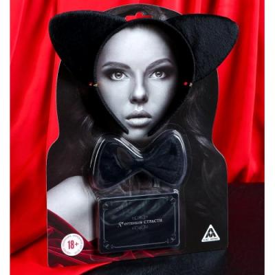 Эротический набор 50 оттенков страсти: Женщина-кошка - ободок, галстук-бабочка, 10 карт