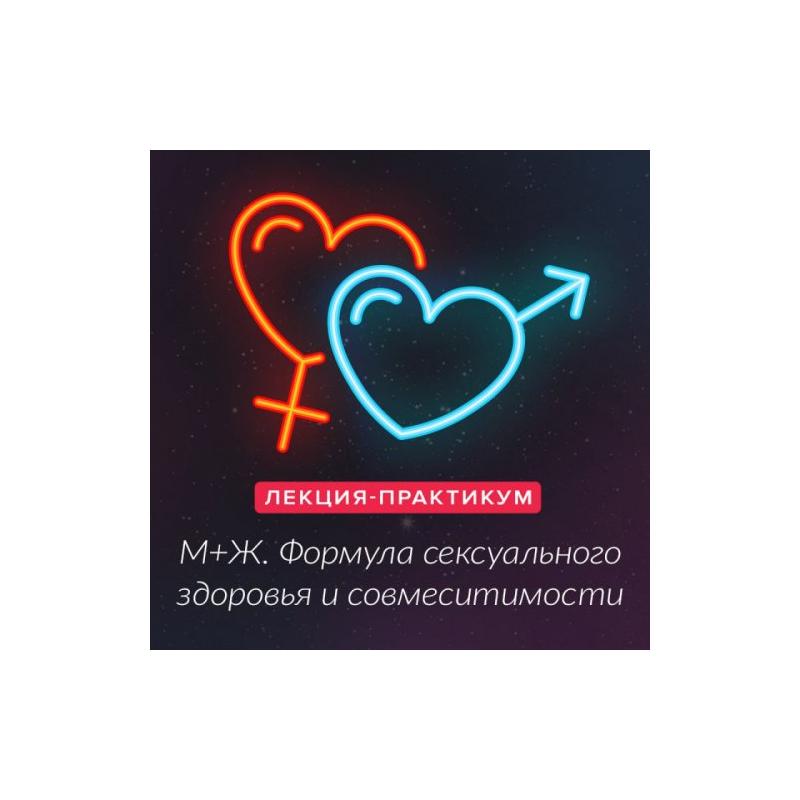 Лекция-практикум М+Ж Формула сексуального здоровья и совместимости