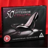Эротическая игра для двоих 50 оттенков страсти