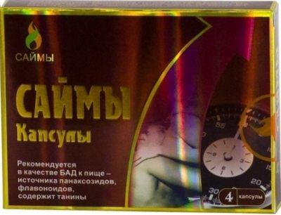 Капсулы Саймы 4 шт