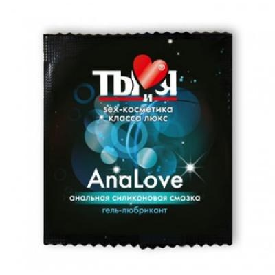 Лубрикант для анального секса Analove на силиконовой основе 4 мл